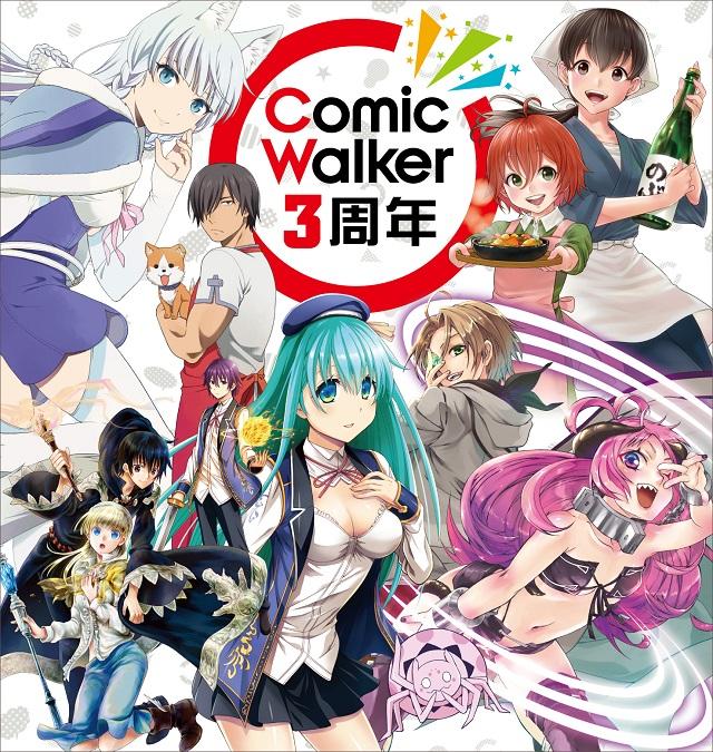 「ComicWalker」3周年記念! 異世界ものが無料で読める!?