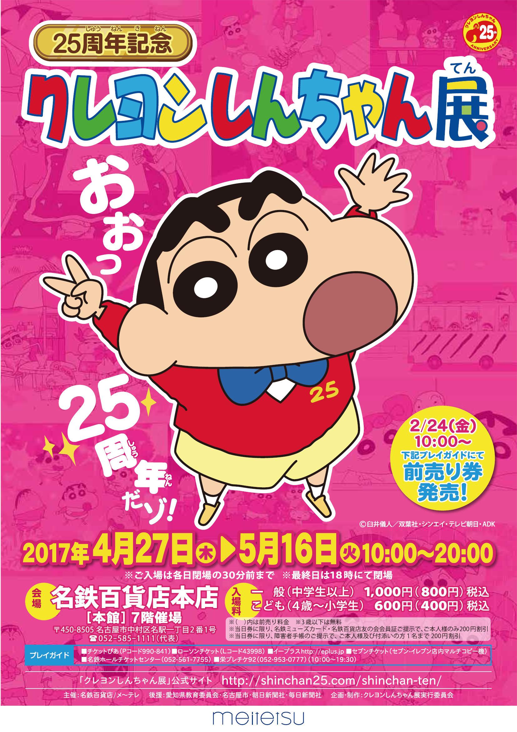 初開催!? 「25周年記念 クレヨンしんちゃん展」