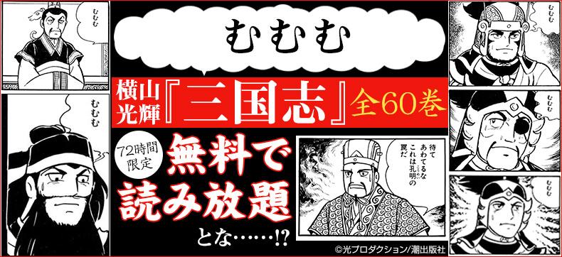 これは孔明の罠……!? 『三国志』全60巻72時間「無料」読み放題!!