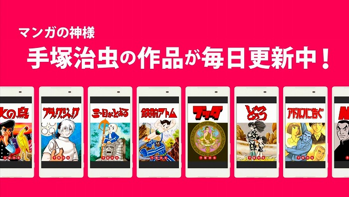 「手塚治虫」先生の傑作公開!? コミックアプリ「マンガワン」1000万DL突破記念開始!!