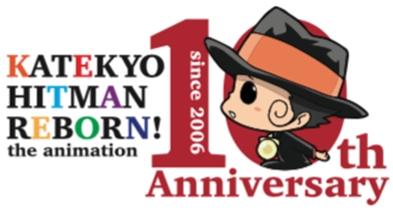『家庭教師ヒットマンREBORN!』アニメ10周年記念イベント開催!