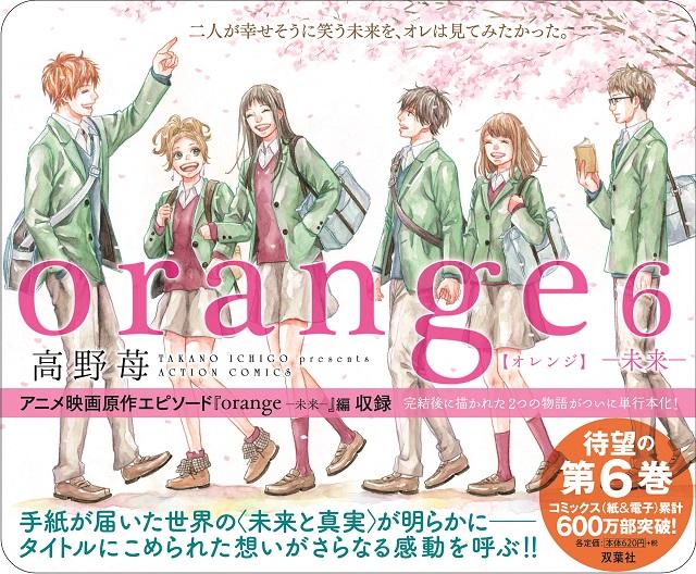 『orange』待望の第6巻「-未来-」が5月31日(水)に発売!!