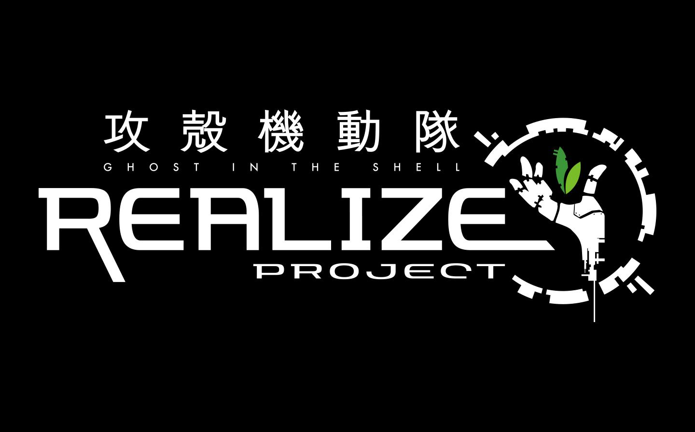 「攻殻シンポジウム in イノフェス2017」開催!