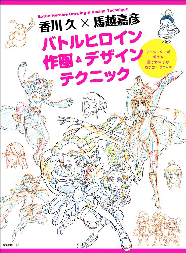 アニメ『プリキュア』キャラのメソッドを大公開!