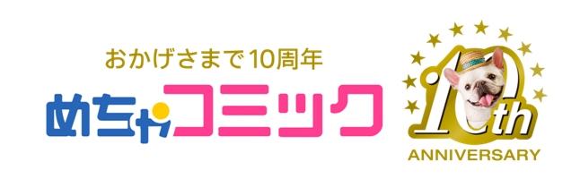 「めちゃコミック」から「10年分の総まとめ!人気漫画ランキング」!!