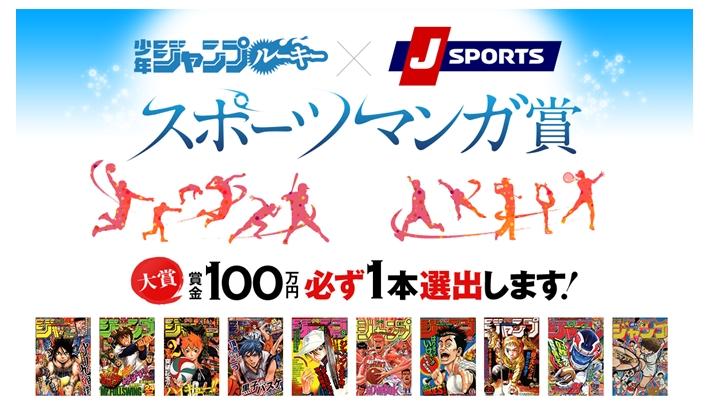 「少年ジャンプルーキー」×「J SPORTS」で「スポーツマンガ賞」開催