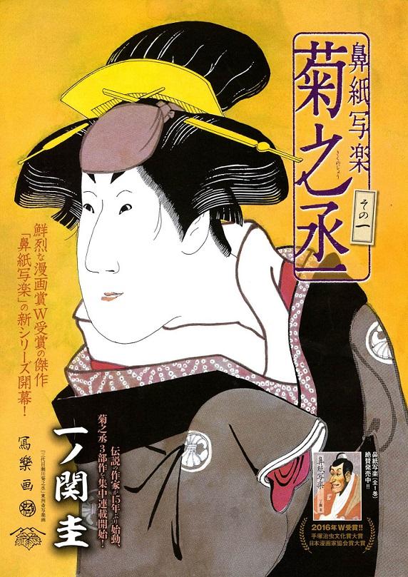 """""""伝説の作家""""「一ノ関圭」が『ビッグコミック』6月増刊号より復活!?"""