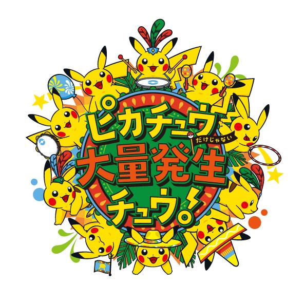 横浜で1,500匹以上の「ピカチュウ」大量発生!?