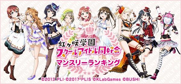 「虹ヶ咲学園スクールアイドル同好会マンスリーランキング 12月度」投票開始!