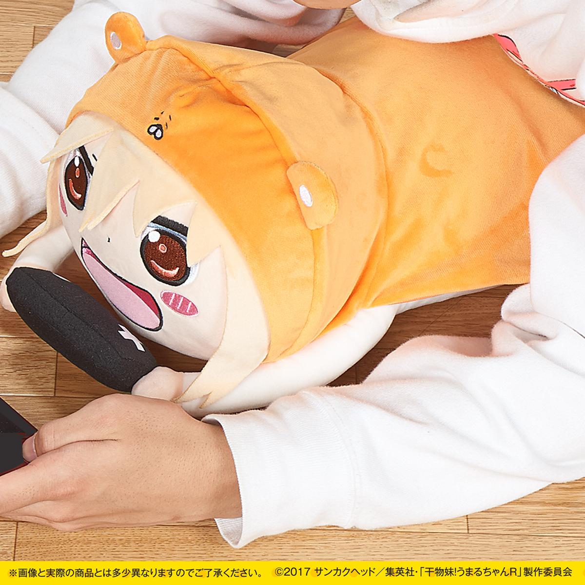 お兄ちゃん!一緒にゲームしよ!「うまるちゃん」寝転びクッション登場!!