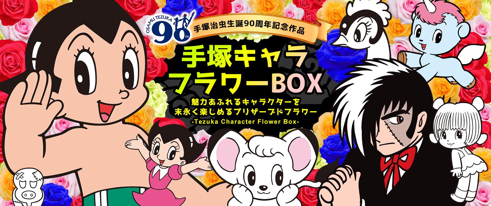 「手塚治虫」生誕90周年記念! 「手塚」作品のキャラがフラワーBOXに!?