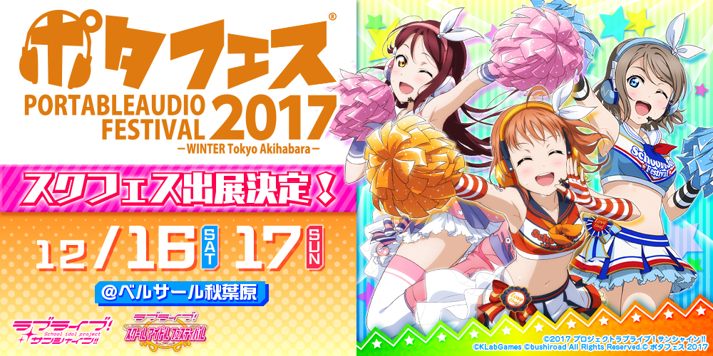 ポタフェス2017「ラブライブ!スクールアイドルフェスティバル 極上音楽体験イベント」開催!
