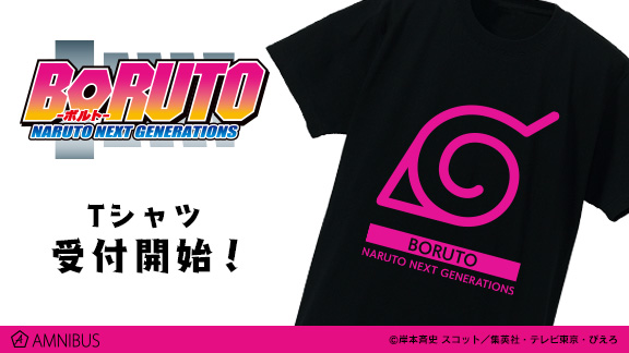 『BORUTO-ボルト- NARUTO NEXT GENERATIONS』オリジナルTシャツ発売!