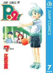 『P2!―let's Play Pingpong!―』