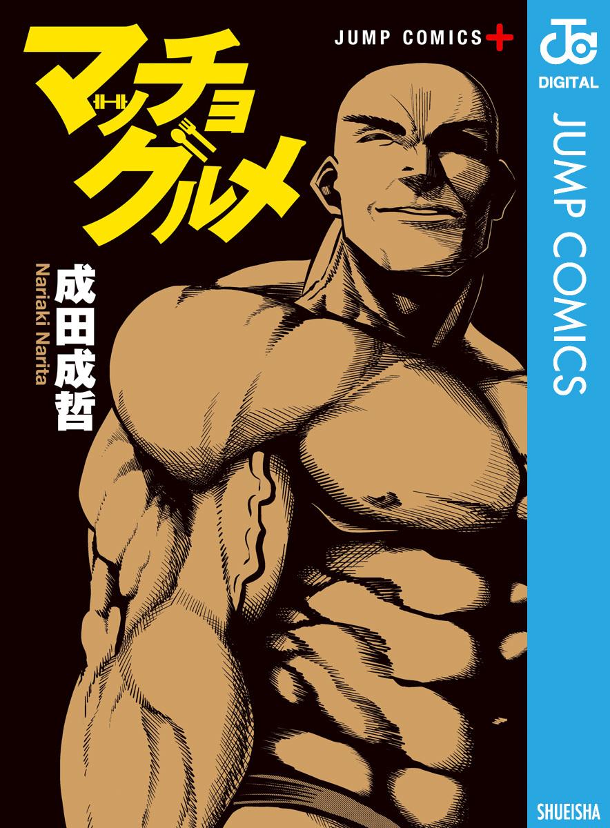 マッチョにお任せください!筋肉が全てを解決いたします!!オススメ漫画5選