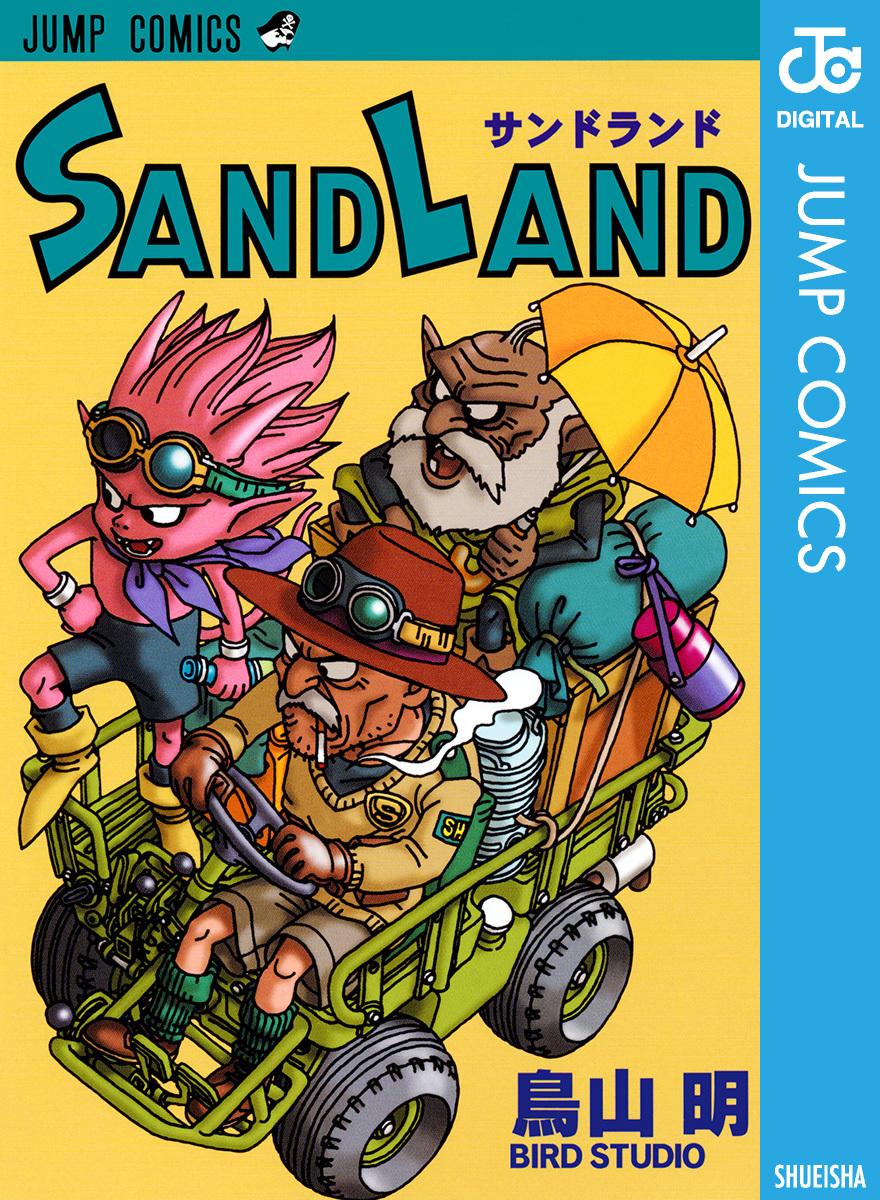 『SAND LAND』