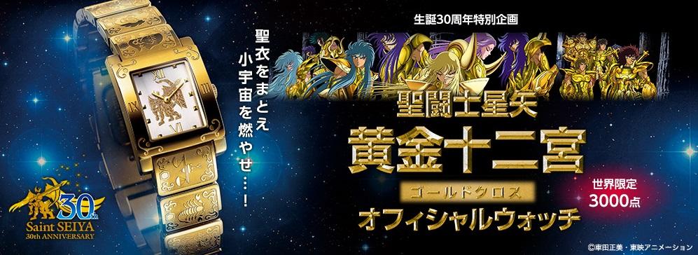 『聖闘士星矢』生誕30周年を記念したオフィシャルウォッチが発売開始!
