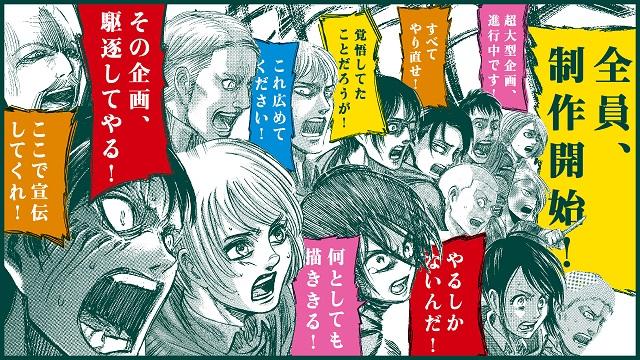 特別兵団として参加! 『進撃の巨人』より「みん撃」スタート!
