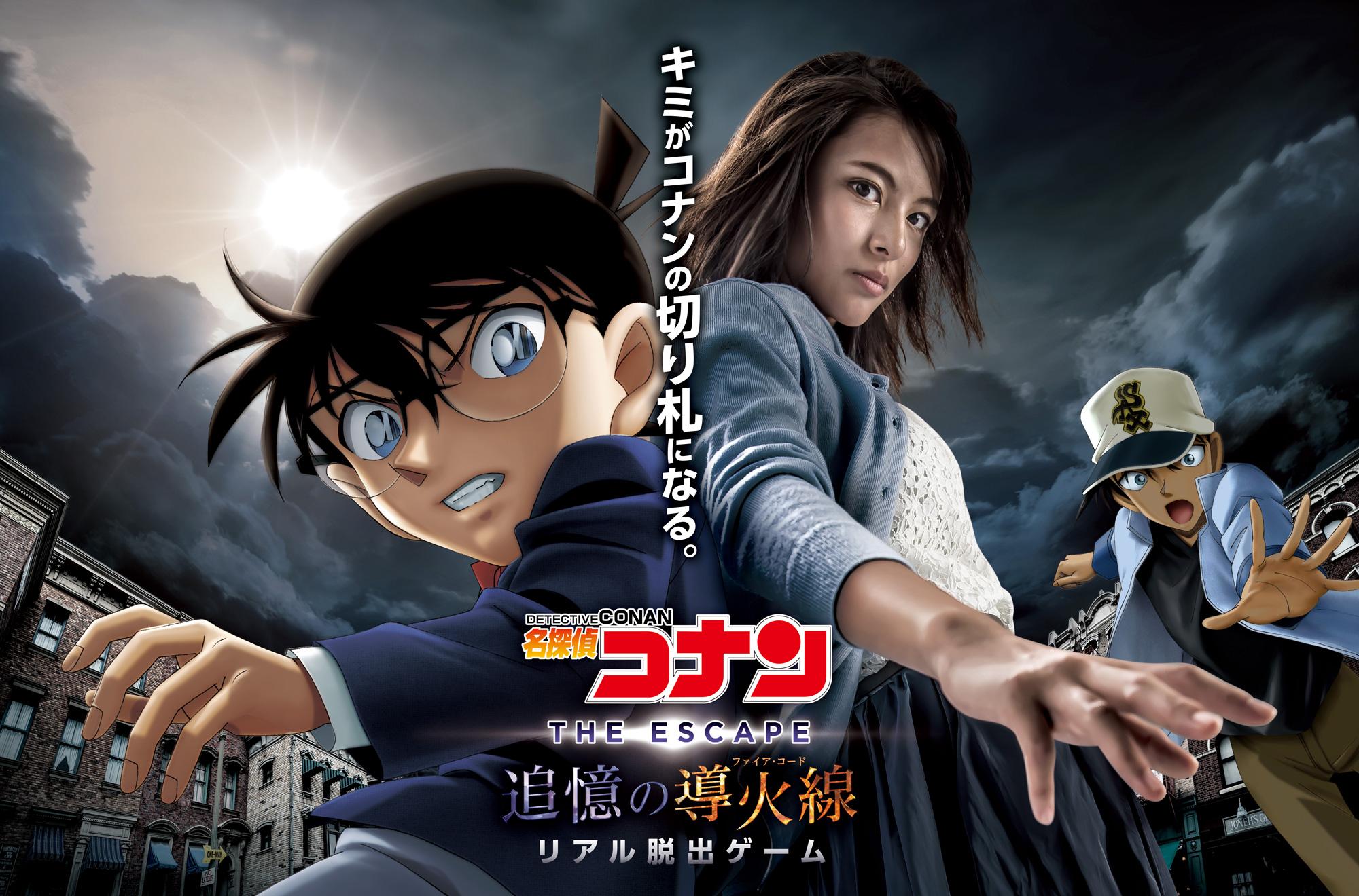「USJ」にて『名探偵コナン』リアル脱出ゲーム開催!!