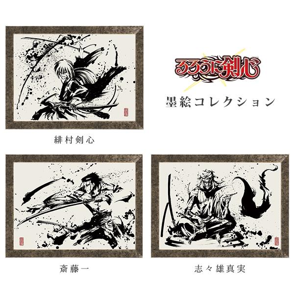 『るろうに剣心』墨絵コレクションが17日より予約受付開始!!
