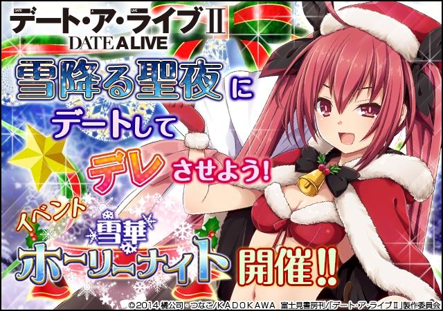 ソーシャルゲーム『デート・ア・ライブⅡ』クリスマスイベント開催!