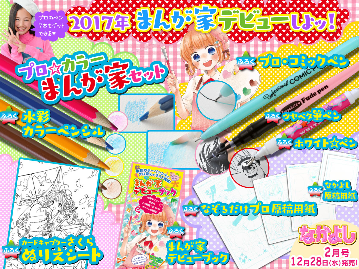 『なかよし』2月号「プロ☆カラーまんが家セット」が人気により大重版中!