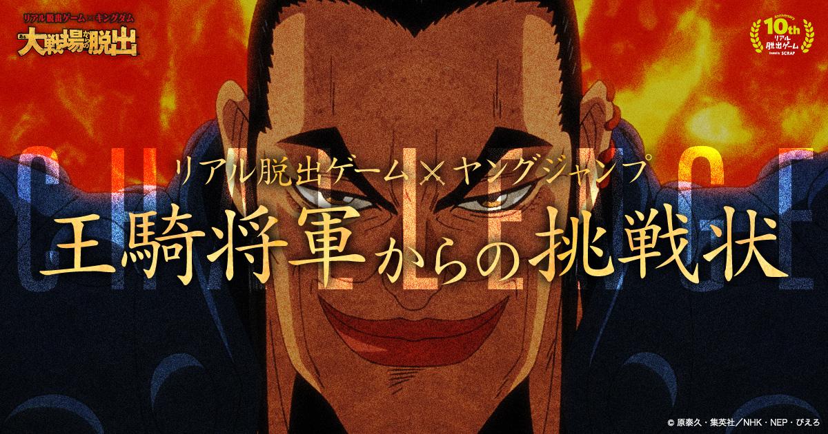 『YJ』を読み込んで謎を解け! 『キングダム』×リアル脱出ゲーム!