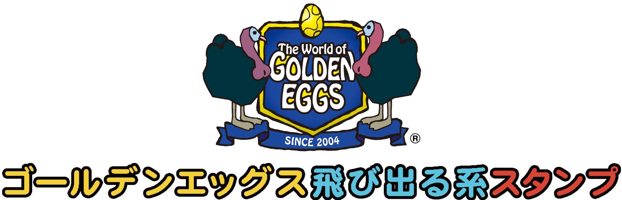 『ゴールデンエッグス』新作スタンプが「人気総合」ランキング第1位!