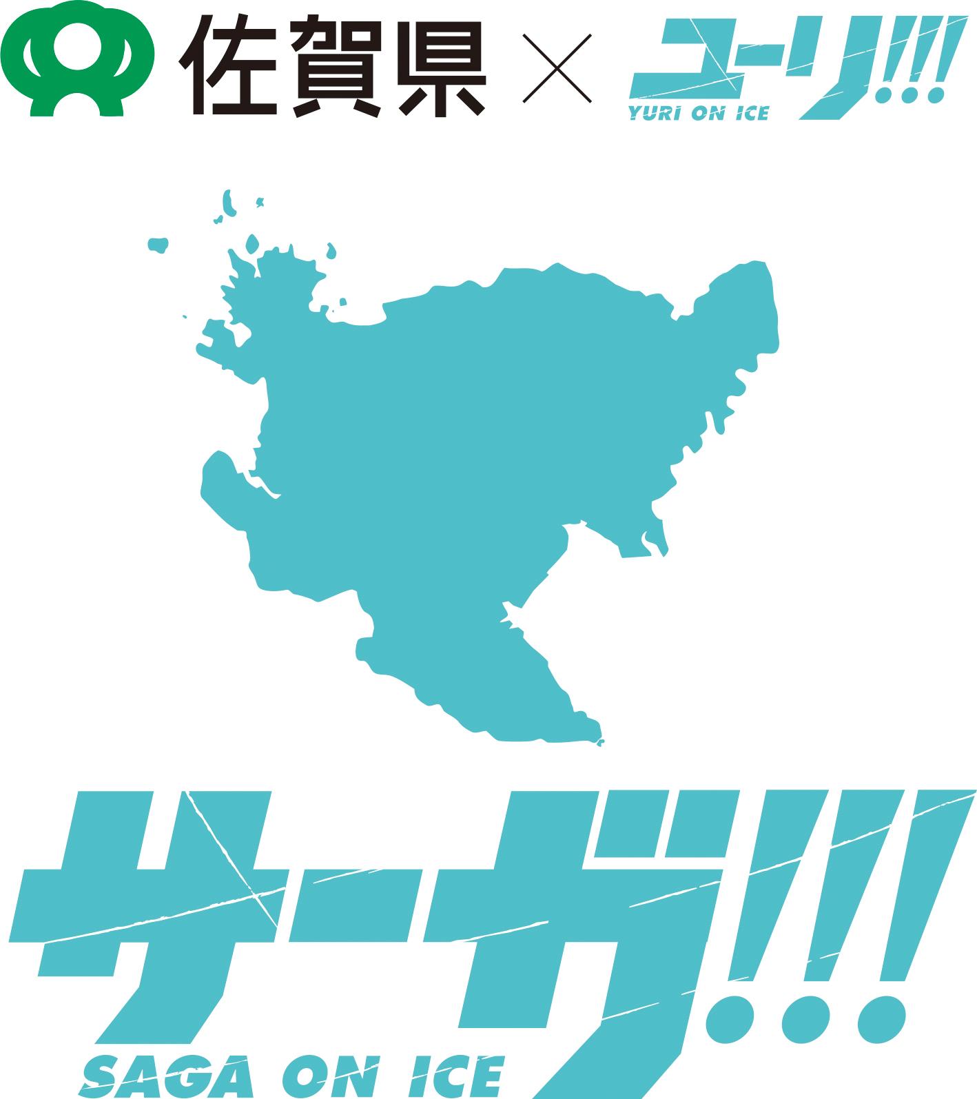 佐賀県×『ユーリ!!! on ICE』「サーガ!!! on ICE 」開催!