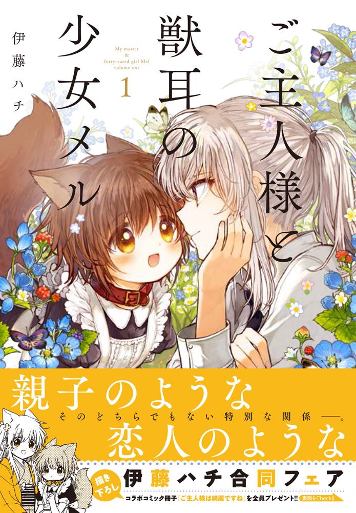 『ご主人様と獣耳の少女メル』第1巻1月27日発売!