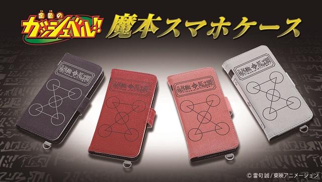 『金色のガッシュベル!!』魔本がスマホケースになって登場!!