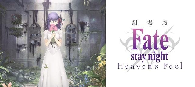 『Fate』シリーズ、劇場アニメ化! 特別鑑賞券2/18発売!