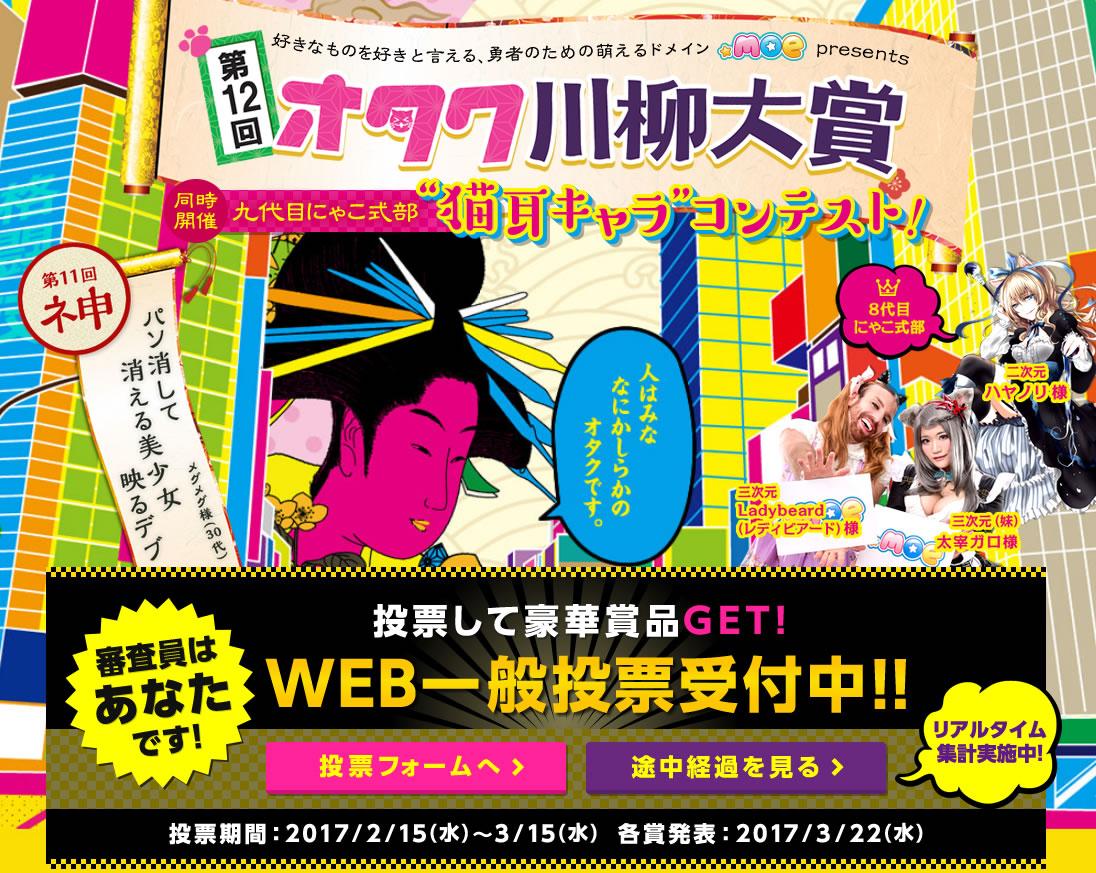 「第12回オタク川柳大賞」投票受付開始!!
