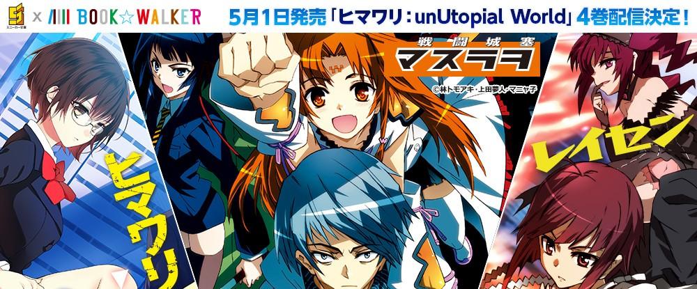 『ヒマワリ:unUtopial World』4巻発売記念、人気投票開催!