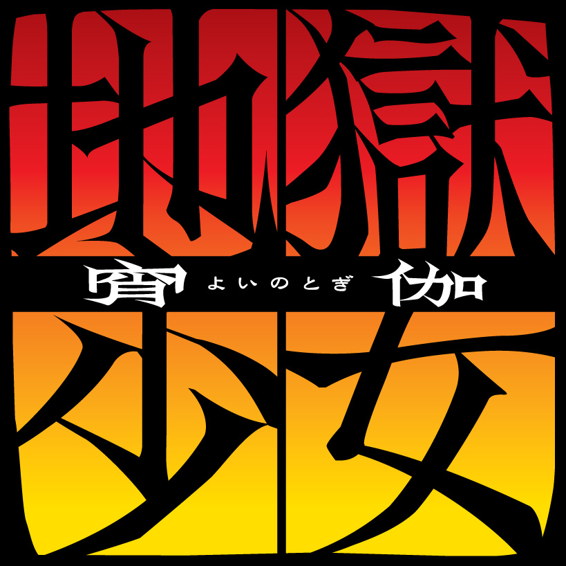 TVアニメ 地獄少女 宵伽(よいのとぎ) 公式サイト