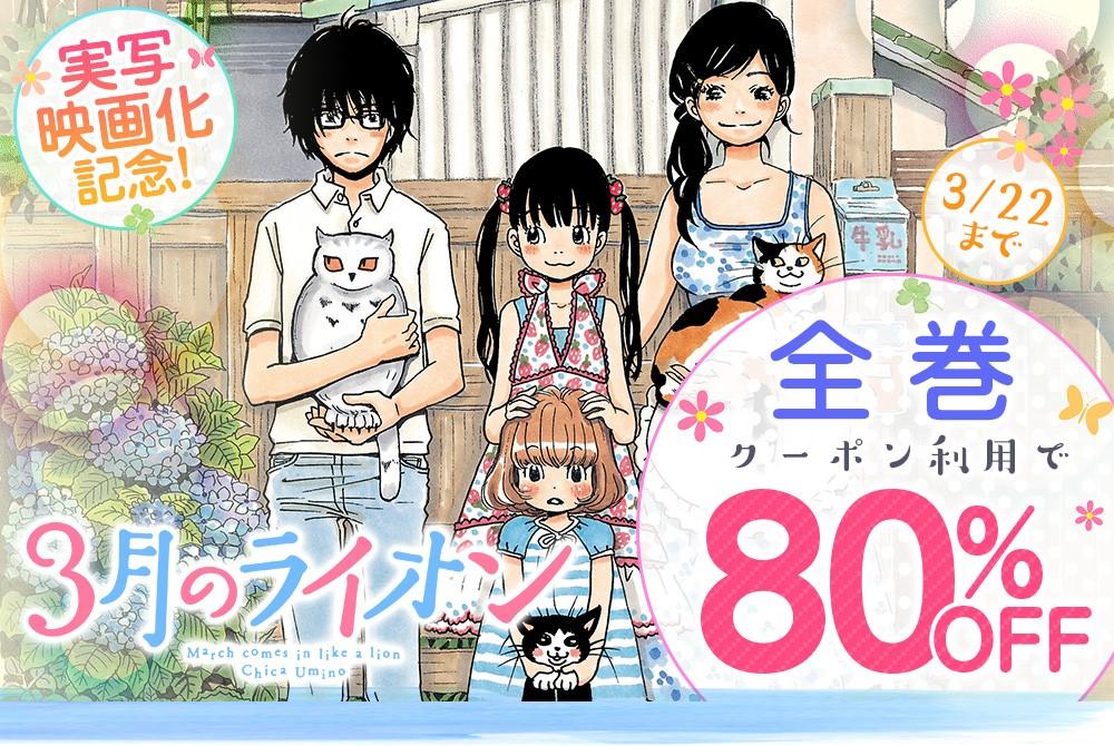 「BOOK☆WALKER」限定『3月のライオン』全巻80%OFF