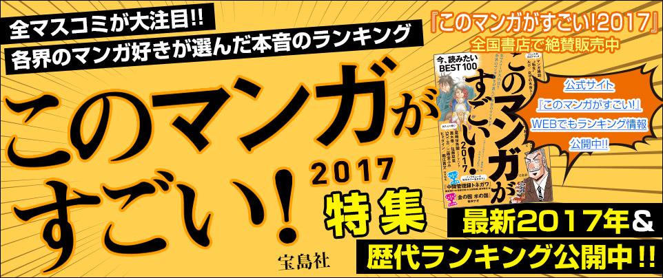 『このマンガがすごい!』×「eBookJapan」2017&歴代ランキング