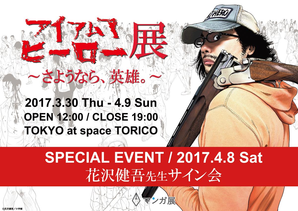 『アイアムアヒーロー』展3/30(木)から東京・飯田橋で開催!