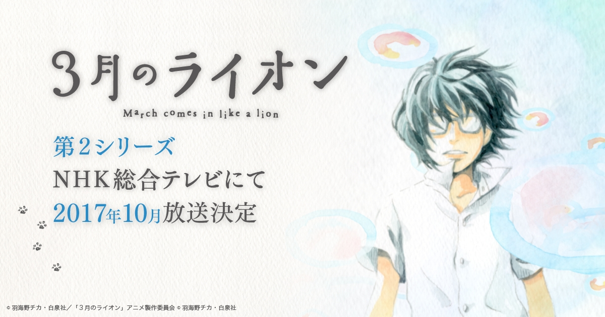 『3月のライオン』第2シリーズ「NHK総合」にて10月より放送!