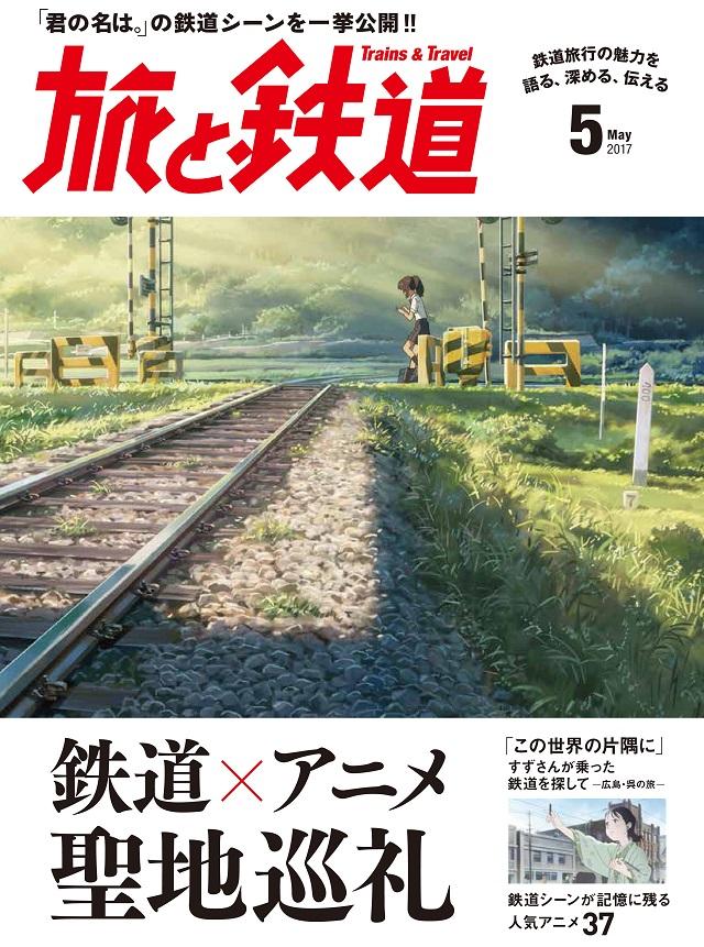 『旅と鉄道』5月号発売! 特集は「鉄道×アニメ 聖地巡礼」