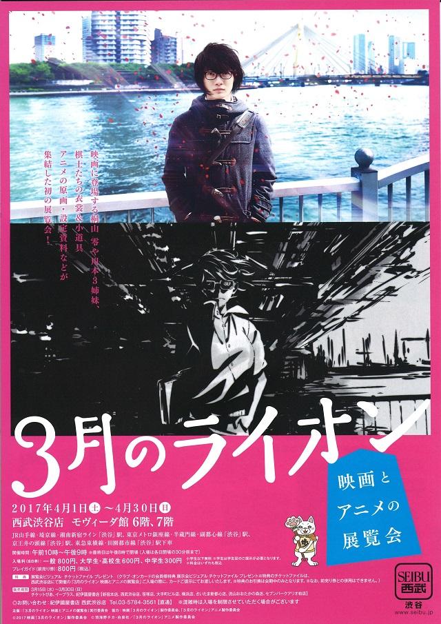 「3月のライオン 映画とアニメの展覧会」4/1(土)から東京開催!
