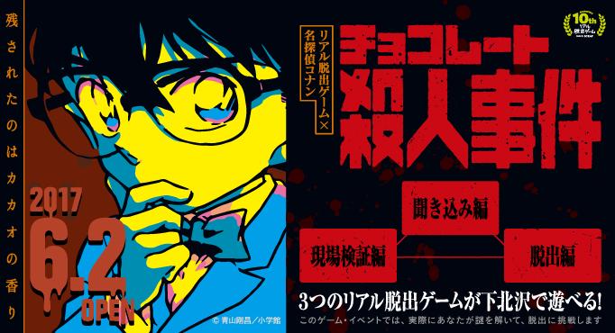 「リアル脱出ゲーム」×『名探偵コナン』 「チョコレート殺人事件」
