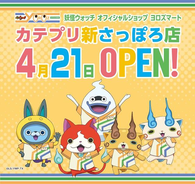 「妖怪ウォッチ ヨロズマート カテプリ新さっぽろ店」4/21オープン!