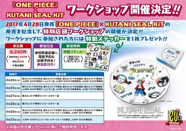 『ONE PIECE』×「九谷焼」自分だけのお皿を作ろう!