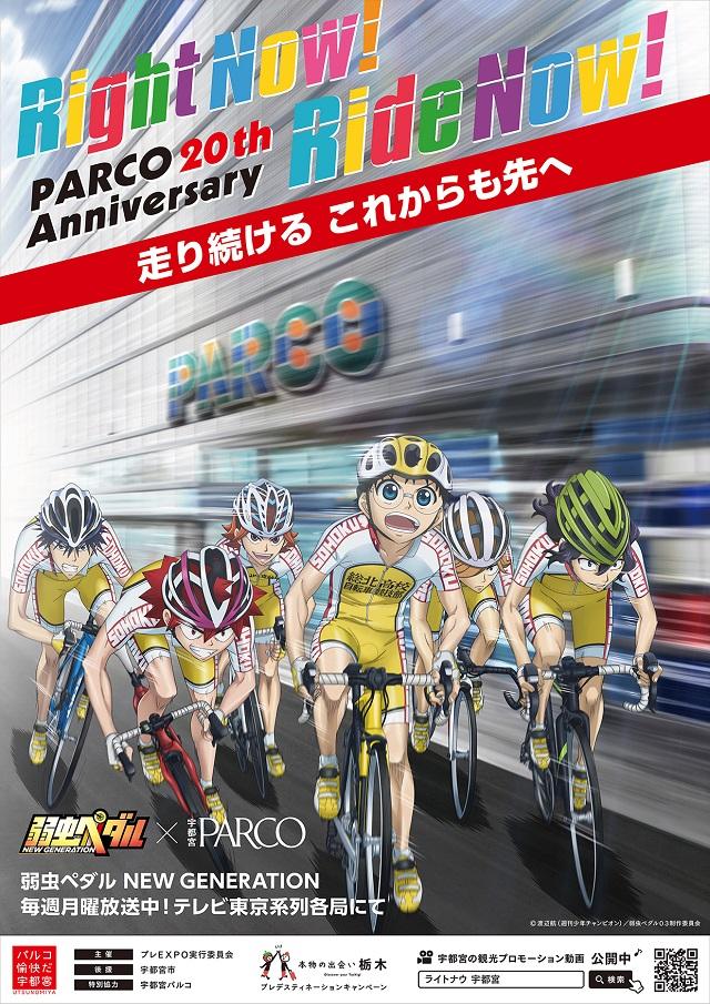 『弱虫ペダル』宇都宮PARCO20周年×宇都宮市トリプルコラボ決定!