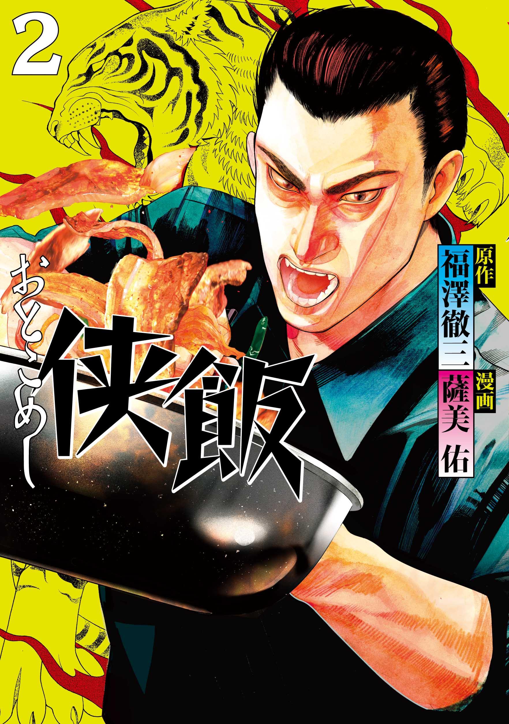 『侠飯』×「GOHAN」が夢のオトココラボ!!