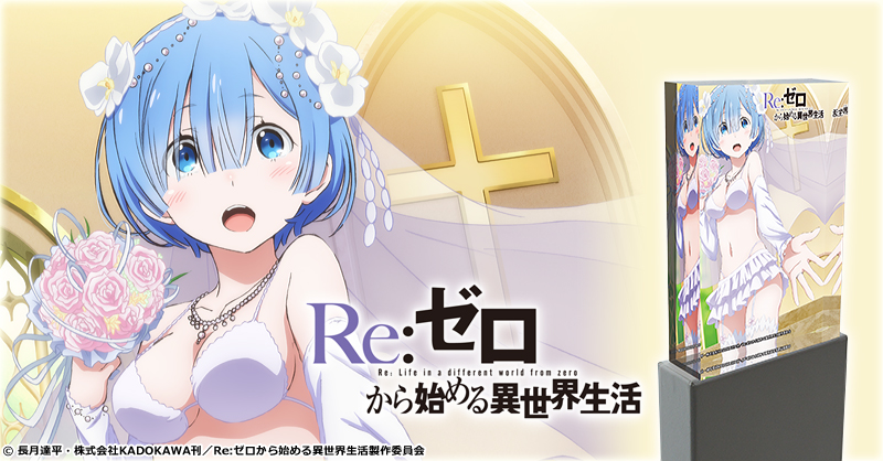 『Re:ゼロから始める異世界生活』クリアアートキューブ受付開始!