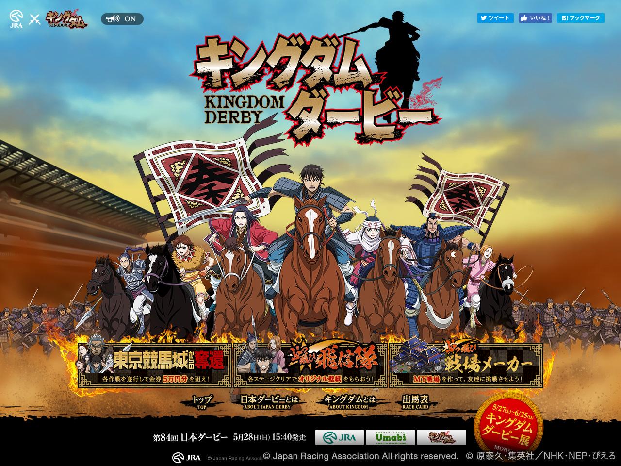 「JRA」×「キングダム」初コラボ! ダービー馬を奪還せよ!