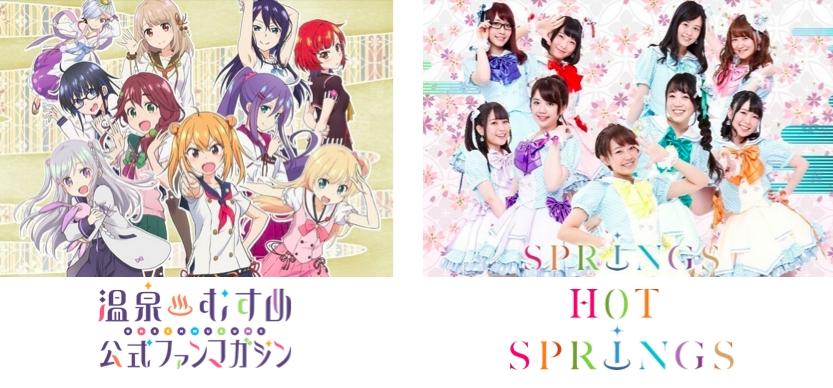 今大注目の『温泉むすめ』公式ファンクラブ5月18日オープン!!