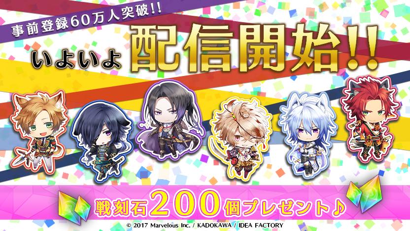 2017年秋アニメ 『戦刻ナイトブラッド』ゲーム配信開始!